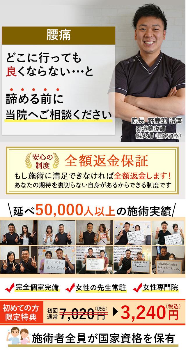 和歌山市人気整体|腰痛ページ1