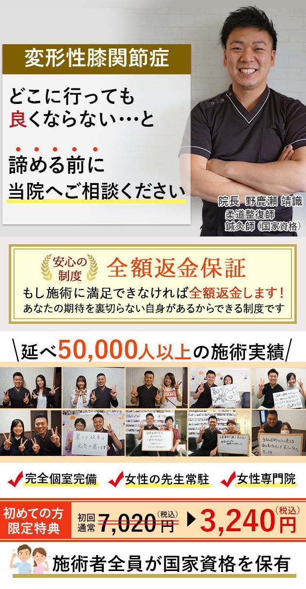 和歌山市で変形性膝関節症改善|人気の整体院美容整体サロンSmile