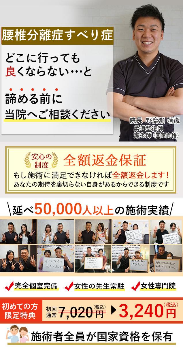 和歌山市で腰椎分離症・すべり症改善|人気の整体院美容整体サロンSmile