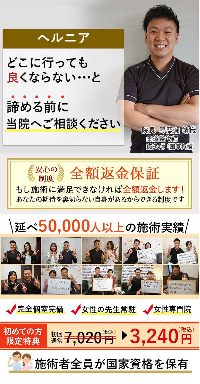 和歌山市でヘルニア改善|人気の整体院美容整体サロンSmile