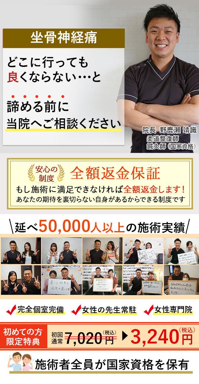 和歌山市で坐骨神経痛改善 人気の整体院美容整体サロンSmile