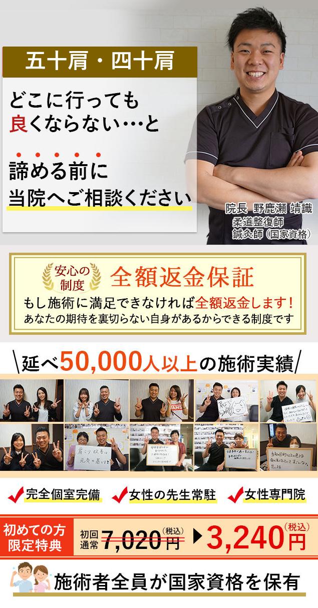 和歌山市で五十肩・四十肩の改善|人気の整体院美容整体サロンSmile