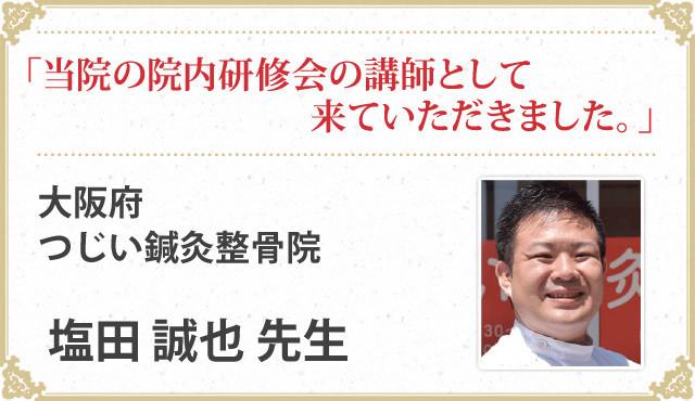 大阪 塩田先生