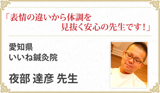 愛知県 夜部先生